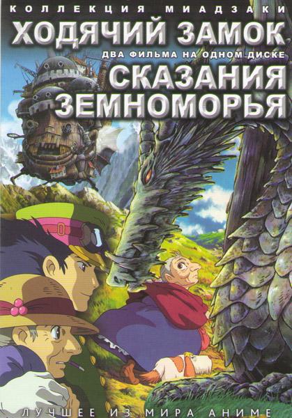 Ходячий замок / Сказания земноморья