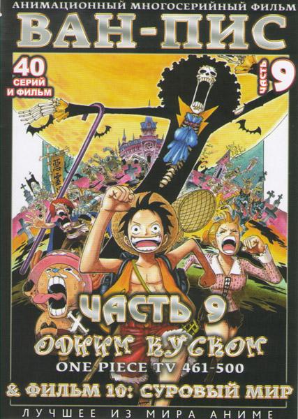 Ван Пис TV (461-500 серии) / 10 Фильм Суровый мир (2 DVD)