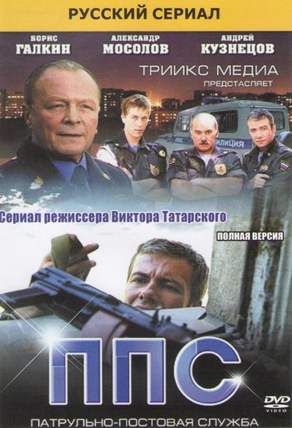 ППС (Патрульно постовая служба) (24 серии)