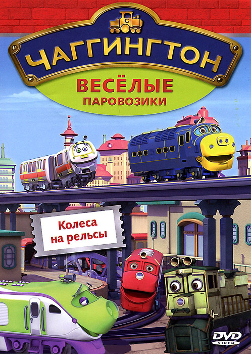 Чаггингтон Веселые паровозики 3 Выпуск Колеса на рельсы