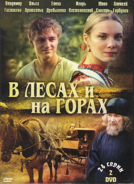 В лесах и на горах (24 серии) (2 DVD)