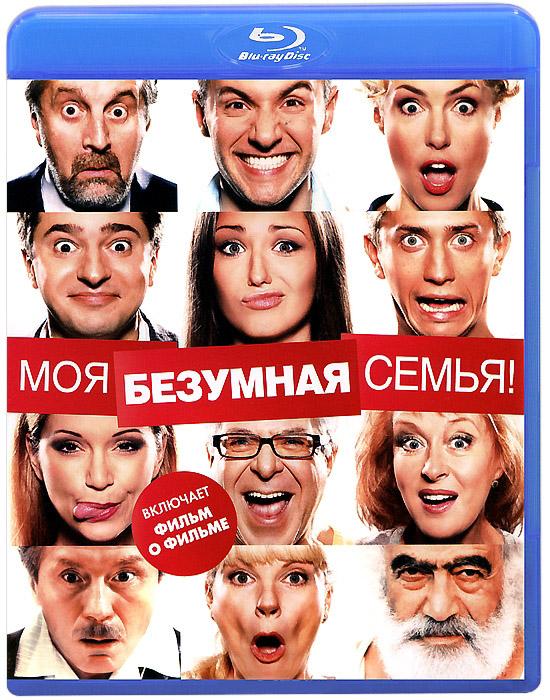 Моя безумная семья (Blu-ray)
