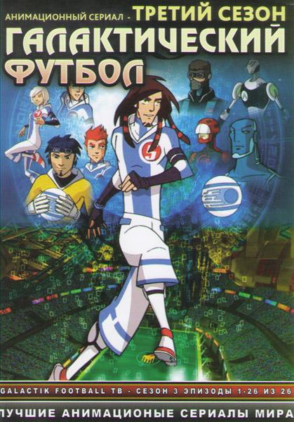 Галактический Футбол 3 Сезон (26 серий) (2 DVD)