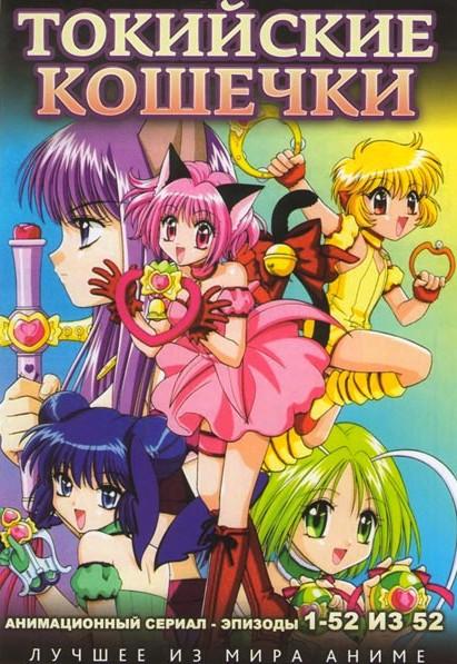 Токийские кошечки 2 Сезон (52 серии) (2 DVD)