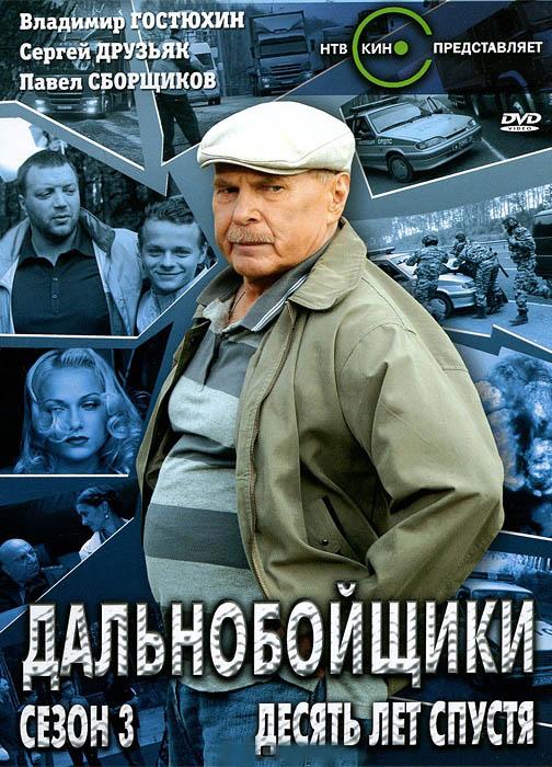 Виктор Сухоруков: Фильмография : Дальнобойщики 3 Сезон Десять лет спустя (12 серий)