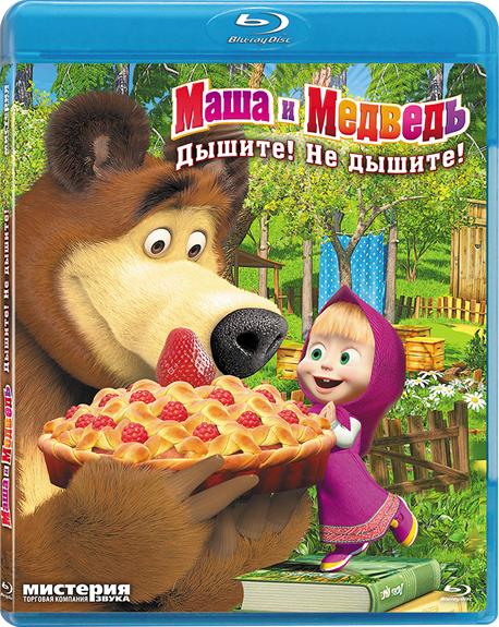 Маша и медведь Дышите не дышите (17-25 серии) (Blu-ray)