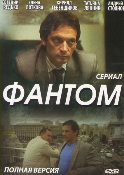 Фантом (8 серий)