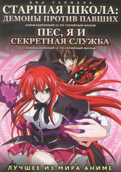 Старшая школа Демоны против павших (12 серий) / Пес я и секретная служба (12 серий) (2 DVD)