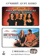 Ангелы Чарли 2 Только вперед / 50 первых поцелуев (2 DVD)