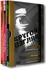 Коллекция Другой взгляд (Истории на Супер 8 / Год Лошади / Японская коллекция) (3 DVD)