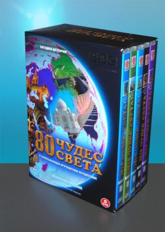 BBC 80 чудес света 5 Частей (5 DVD)