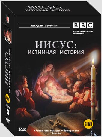 BBC Иисус Истинная история (3 DVD)