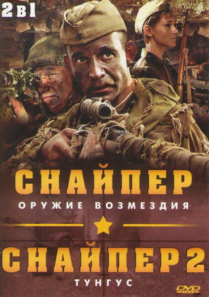 Снайпер Оружие возмездия (4 серии) / Снайпер 2 Тунгус (4 серии)