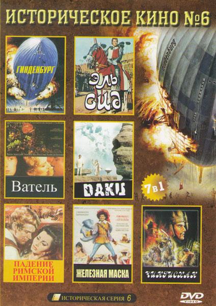 Историческое кино 6 (Гинденбург / Эль Сид / Ватель / Даки / Падение Римской империи / Железная маска / Чингисхан)