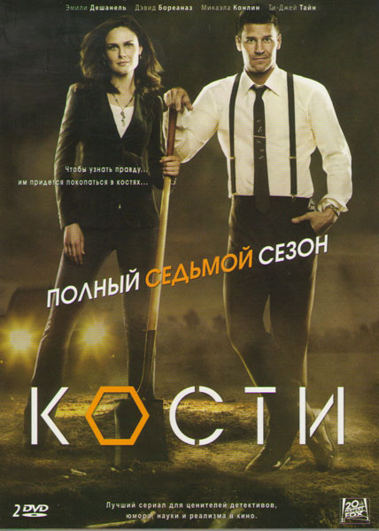 Кости 7 Сезон (13 серий) (2 DVD)