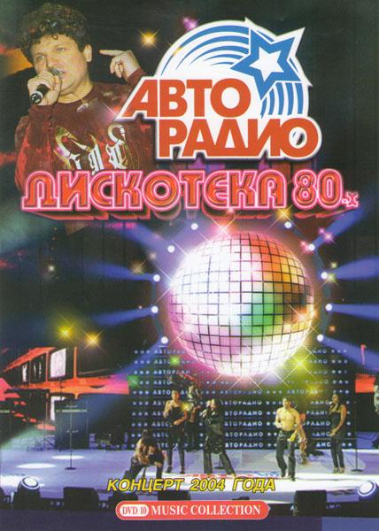 Дискотека 80-х Концерт 2004 года 1,2 Части