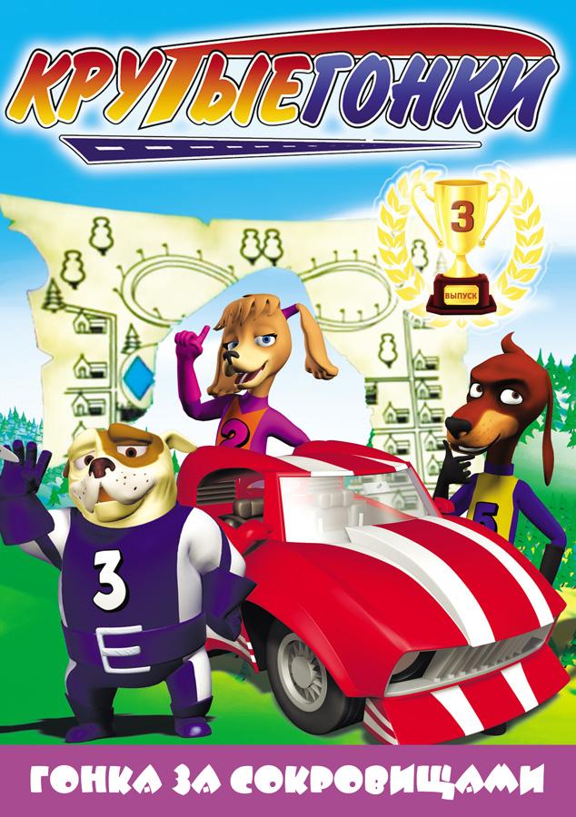 Крутые гонки 3 Выпуск Гонка за сокровищами 3D