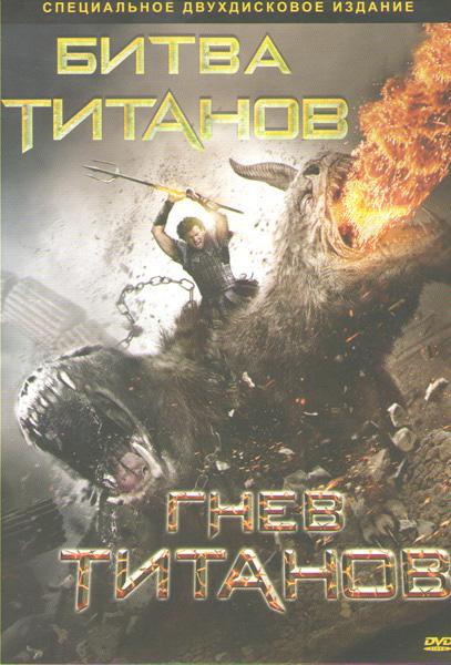 Битва титанов / Гнев титанов (Позитив-мультимедиа) (2 DVD)