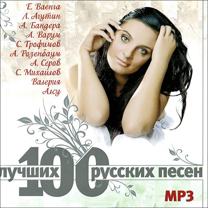 100 лучших русских песен (MP3)