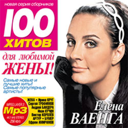 100 хитов для любимой жены (MP3)