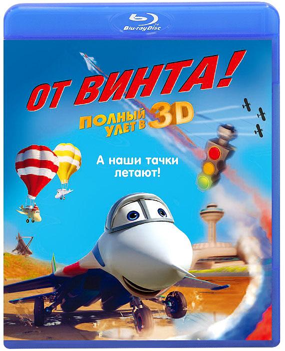 От винта (Real 3D) (Blu-ray)