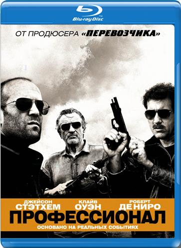 Профессионал (Blu-Ray)