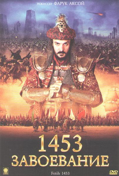 1453 Завоевание