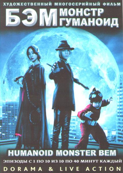 Бэм Монстр гуманоид (10 серий) (2 DVD)