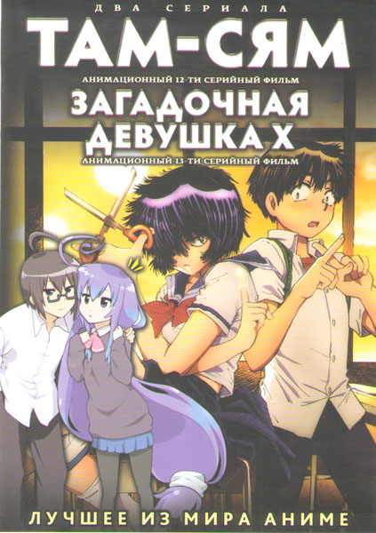 Там сям (12 серий) / Загадочная девушка X (13 серий) (2 DVD)