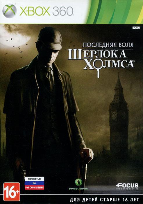 Последняя воля Шерлока Холмса The Testament of Sherlock Holmes  (Xbox 360)