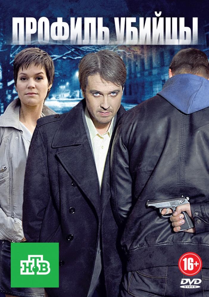 Профиль убийцы (16 серий)