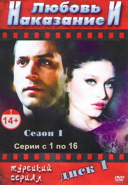 Любовь и наказание (Любовь и наказания) (62 серии) (4 DVD)