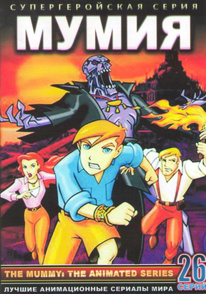 Мумия 1,2 Сезоны (26 серий) (2 DVD)