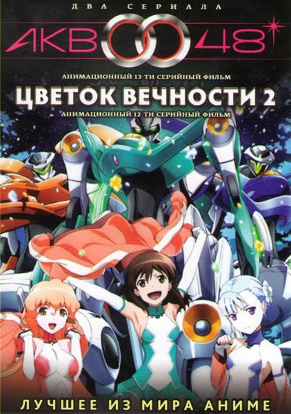 АКБ0048 (13 серий) / Цветок Вечности 2 Сезон (12 серий) (2 DVD)