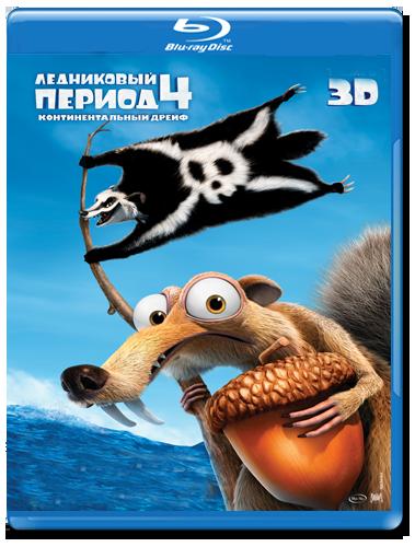 Ледниковый период 4 Континентальный дрейф 3D 2D (2 Blu-ray)