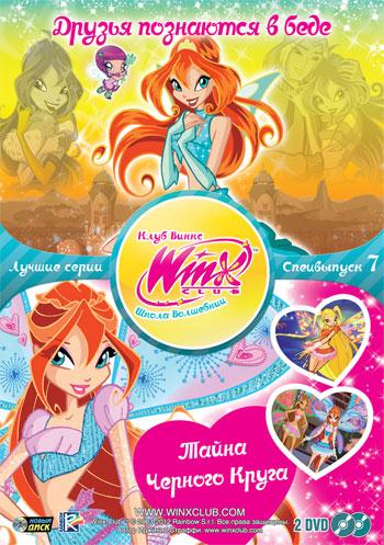 WINX Club Школа волшебниц 8 Специальный выпуск (Друзья познаются в беде (5 серий) / Тайна черного круга (4 серии) (2 DVD)
