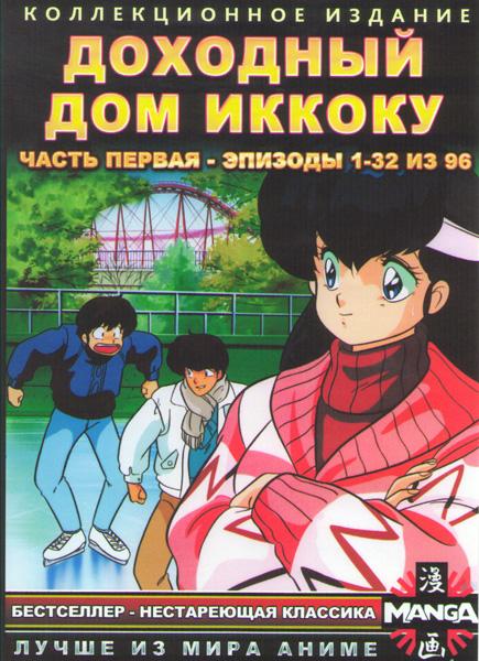 Доходный дом Иккоку 1 Часть (32 серии) (2 DVD)