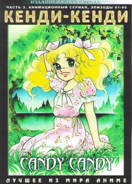 Кенди Кенди 3 Часть (61-90 серии) (2 DVD)