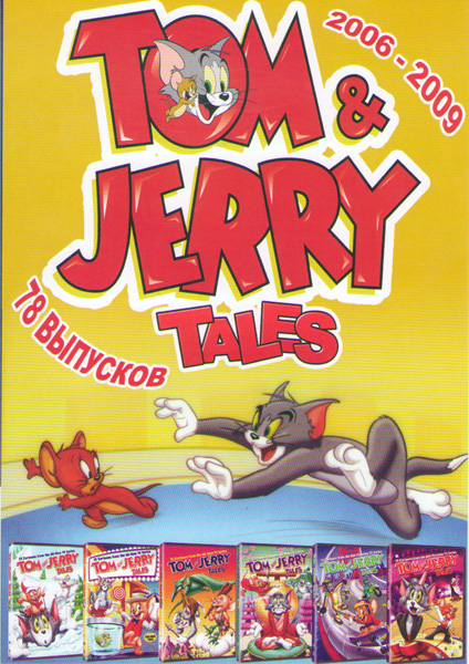 Том и Джерри (78 серий)