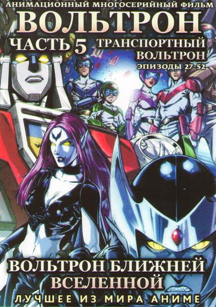 Вольтрон Ближней Вселенной Транспортный Вольтрон (Вольтрон Транспортный отряд) 5 Часть (27-52 серии) (2 DVD)