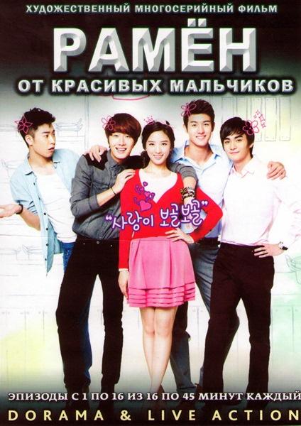 Рамен от красивых мальчиков (Красавчик на обед ) (16 серий) (3 DVD)