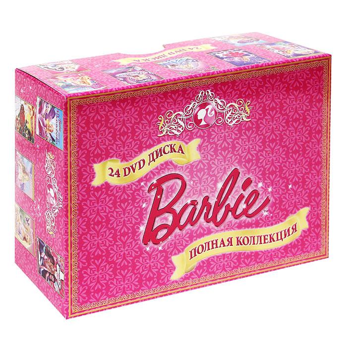 Коллекция Барби (Barbie Полная коллекция) (24 DVD)