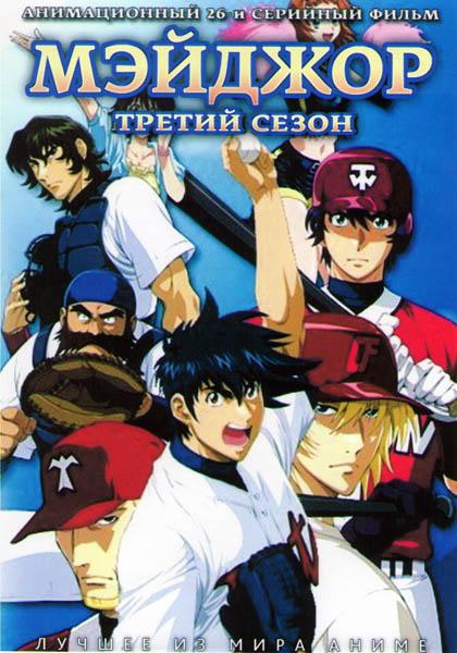 Мэйджор 3 Сезон (26 серий) (2 DVD)