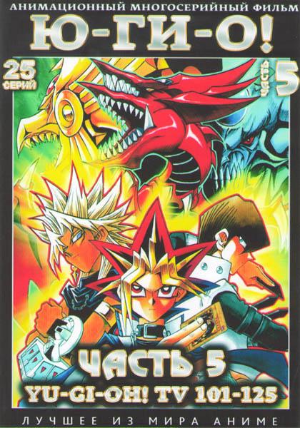Югио Монстры дуэлянты 5 Часть (101-125 серии) (2 DVD)