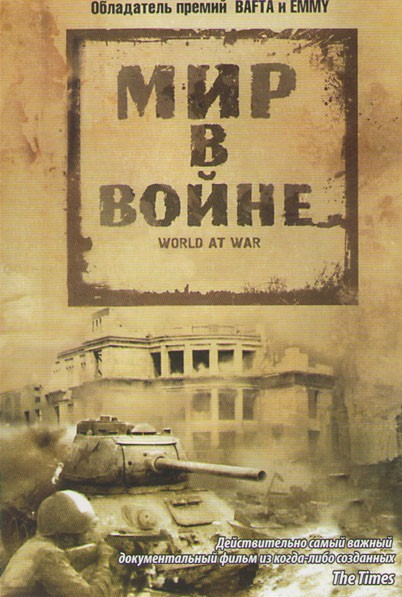 Мир в войне (35 серий)