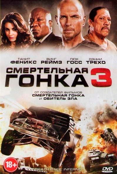 Смертельная гонка 3 / death race 3: inferno (2013) bdrip 1080p.