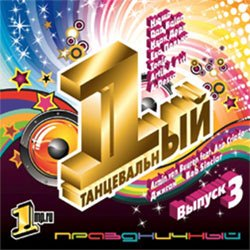 1 ый Танцевальный 3 выпуск (CD)