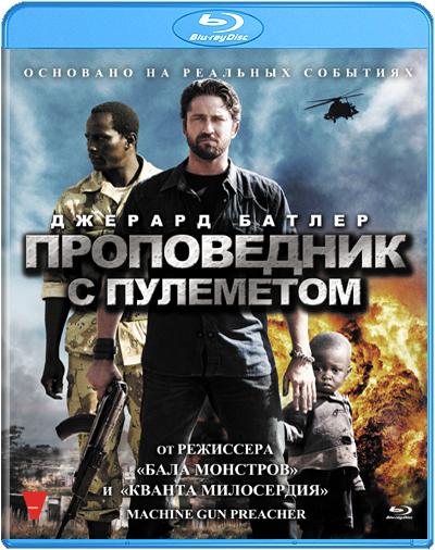 Проповедник с пулеметом 3D (Blu-ray)