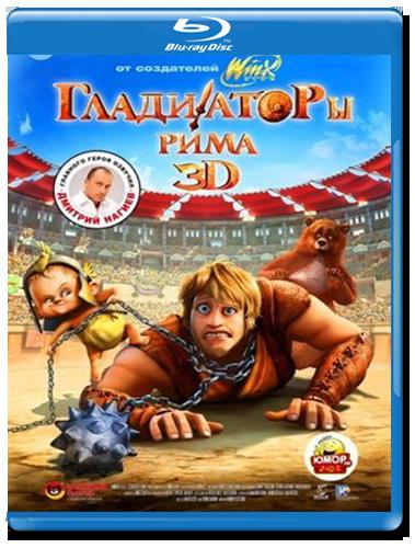 Гладиаторы рима 3D (Blu-ray 50GB)
