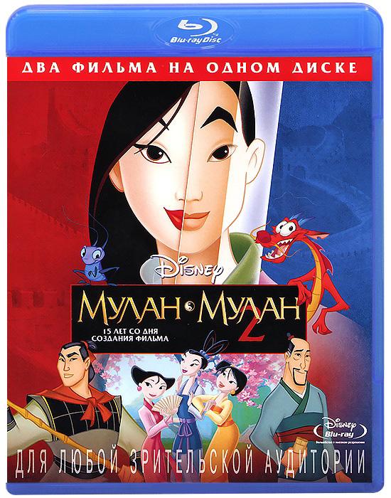 Мулан / Мулан 2 (Blu-ray)